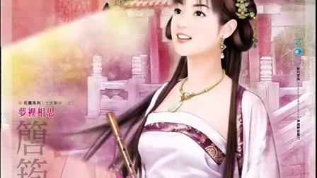 古典美女 笛子