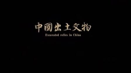 中国出土文物 03 (8)