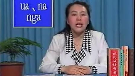 学讲普通话第十八讲普通话的语流音变(四)