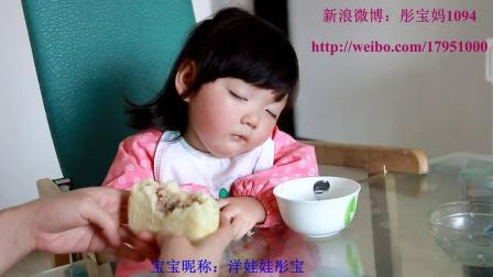 吃的最高境界 边睡边吃 瞌睡娃 完整版 超萌小彤宝