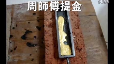 提炼黄金设备提金技术电子垃圾提炼黄金