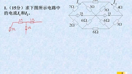 华科/华中科技大学电路理论814考研真题答案与详解