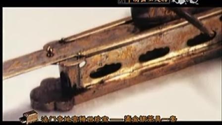 中国出土文物 03 (7)
