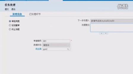 金蝶财务软件K3 Cloud BOS平台八大亮点,背景音乐你知道吗?