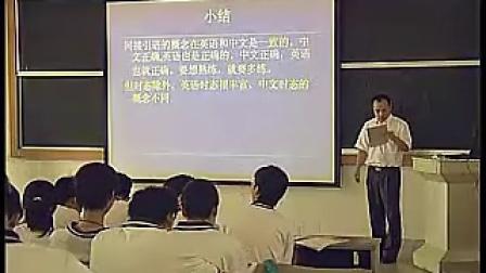 英语语法课教学《间接引语》3 广东省高中英语优质课评比
