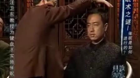 科学观察 广安门医院副院长汪卫东教授 催眠术之谜