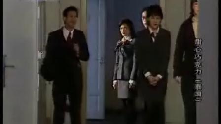 泰国电视连续剧《甜心巧克力》06
