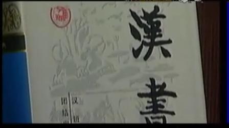 中国出土文物 01 (6)