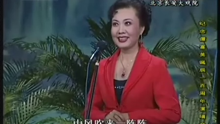 纪念谭富英诞辰100周年演唱会