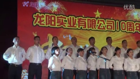 Zhejiang Longyang Industrial Co., Ltd. ten anniversary celebration(The party scene)8