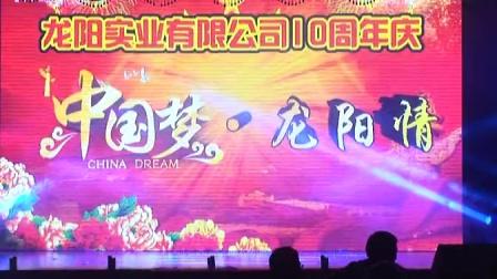 Zhejiang Longyang Industrial Co., Ltd. ten anniversary celebration(The party scene)7