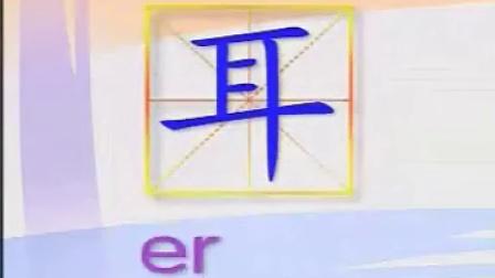 蓝猫识字 第016课