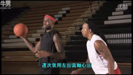 小皇帝 詹姆斯(LeBron James)篮球教学-双重试探步
