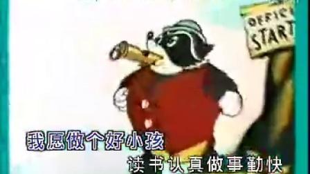 儿童歌曲精选动画版《我愿做个好小孩》