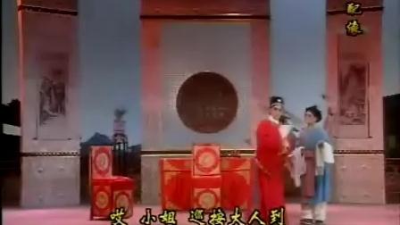 黄梅戏《女驸马》(音配像)