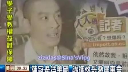 陈冠希接受网络访问,不满麦浚龙的批评