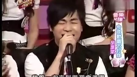 胡彦斌台湾综艺节目
