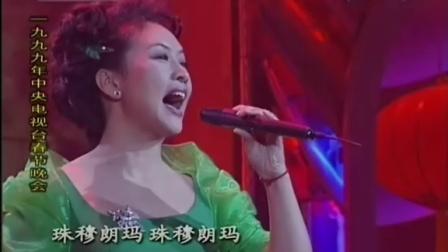 彭丽媛 珠穆朗玛