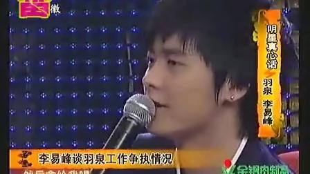 20080425超级大赢家李易峰