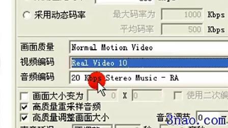 音频视频瘦身软件(batch real producer使用说明