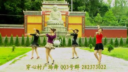 穿心村文雯广场舞西班牙恰恰 超清