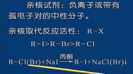 第08讲 卤代烃
