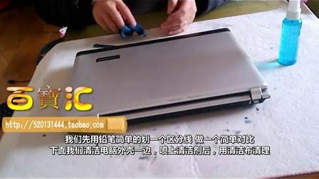 笔记本  键盘保护膜 尚本清洁套装 操作示范