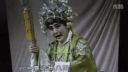 晋剧《杨八姐游春》(要彩礼)(1)李凤芸