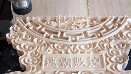 家具木工雕刻機 木工浮雕機 木工浮雕鏤空雕刻機
