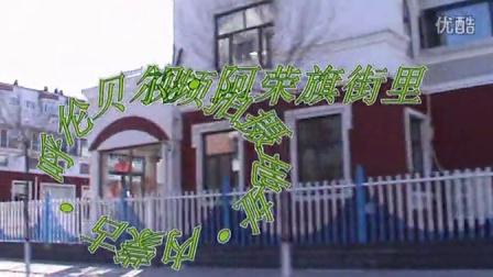 龍海制作·內蒙古·呼倫貝爾·阿榮旗街里