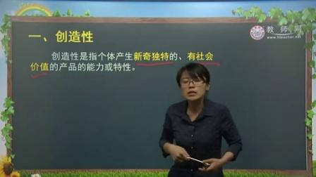 基础精讲班-教育心理学-17-冀芳