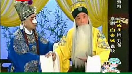 (图文伴奏)(言派)《白帝城》实指望下江东把吴狗扫灭 老生用