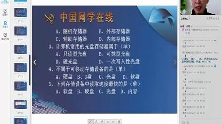 《会计电算化》第一章第二讲—会计从业考试【全免费】辅导