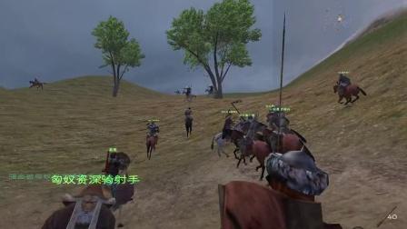 戴老湿 骑马与砍杀 汉匈全面战争 part3