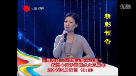 七彩戏剧 祝贺中国沪剧网成立五周年 预告