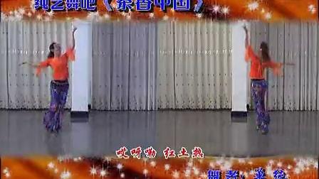 纯艺舞吧广场舞 茶香中国(正背面演示)