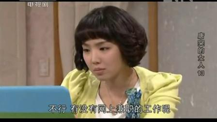 唐突的女人13央视国语版全集