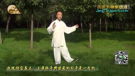 混元太极24二十四式06白鹤亮翅-动作教学