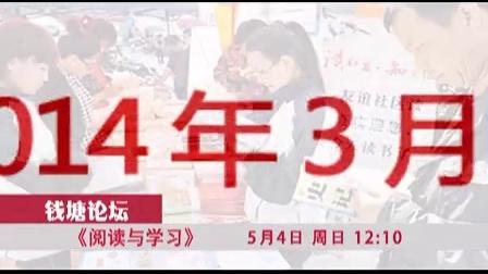 20140504钱塘论坛宣传片《阅读与学习》