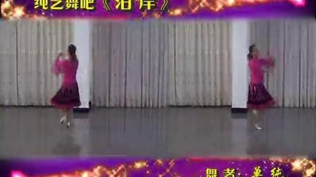 纯艺舞吧广场舞 泊岸 正背同步