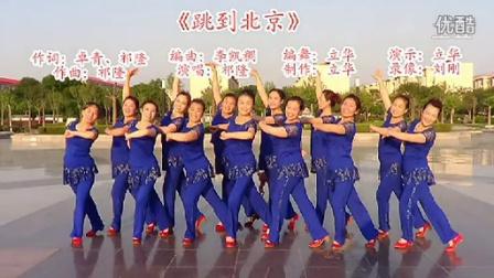 临盘立华广场舞 161跳到北京集体版立华编舞正面口令教学