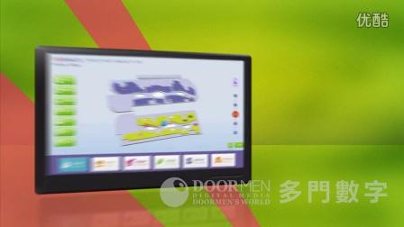 视频 频道/商场标识导视系统/百宝箱