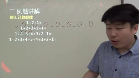 零基础数学思维训练第4讲 开心找规律