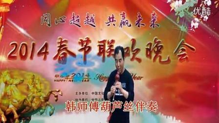 韩师傅葫芦丝伴奏 瑶族舞曲_高清视频