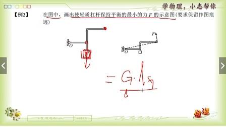 高中物理电路公开课