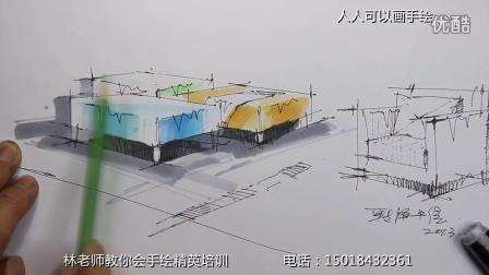 手绘 转角手绘教程 室内设计教程 中军老师【单体沙发上色】
