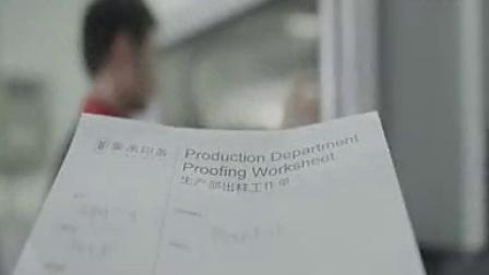上海印刷厂—上海豪禾印刷公司宣传片