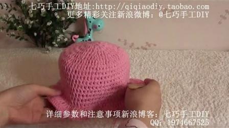 【七巧手工diy】第1集 编织教程太阳帽 宝宝木耳边帽 公主帽