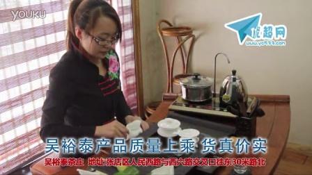 淄博-优超网-你猜茶我送茶-吴裕泰茶庄
