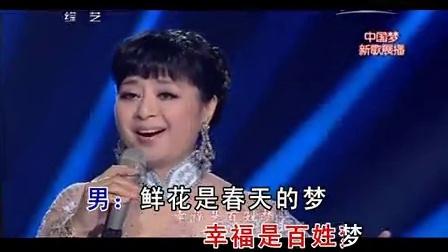 共筑中国梦 戴玉强 殷秀梅 KTV 视频图片
